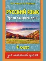 Русский язык 4кл Уроки развития речи