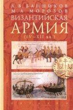 Византийская армия. IV-XII вв