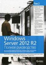 Windows Server 2012 R2. Том второй: Дистанционное администрирование, установка среды с несколькими доменами, виртуализация, мониторинг и обслуживание сервера. Полное руководство