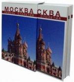 Москва сквозь столетия