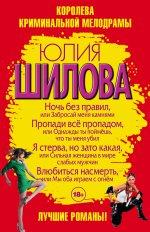 Королева криминальной мелодрамы: лучшие романы (комплект из 4 книг)