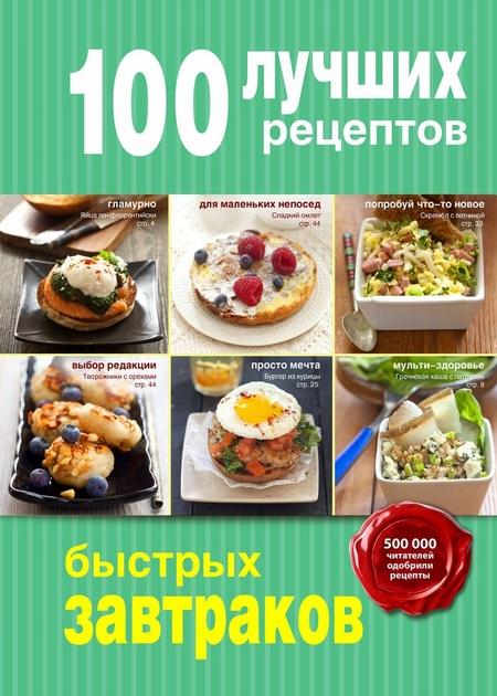 Коллекция простых и быстрых рецептов