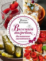 Вкусный погребок: домашние заготовки