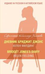 Дневник Бриджит Джонс = Bridget Jones`s Diary