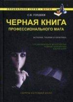 Александр Конторович. Черная книга профессионального мага