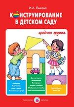 Конструирование в детском саду. Средняя группа