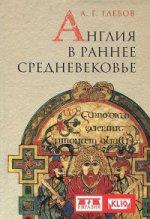 Англия в раннее средневековье