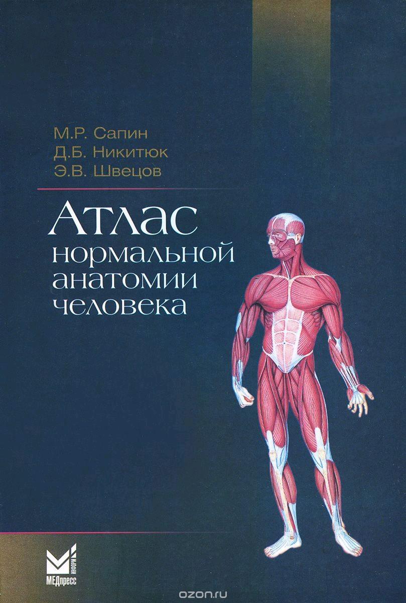 Атлас нормальной анатомии человека. Учебное пособие