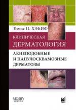 Клиническая дерматология. Акнеподобные и папулосквамозные дерматозы
