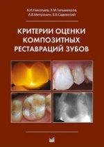 Александр Александрович Николаев. Критерии оценки композитных реставраций зубов