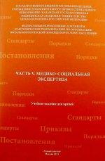Р. Н. Токинова. Часть 5. Медико-социальная экспертиза. Учебное пособие