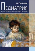 Р. Н. Токинова. Педиатрия. Руководство по диагностике и лечению