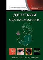 Детская офтальмология Том 1