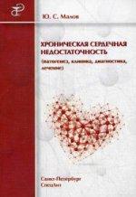 Юрий Малов. ХСН(патогенез,клиника,диагностика,лечение)