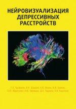 Нейровизуализация депрессивных растройств