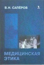 Медицинская этика. (Учебное пособие для вузов. Гриф УМО по медицинскому и фармацевтическому образовани России)