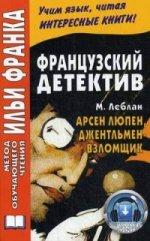 Французский детектив. Арсен Люпен, джентльмен..2-е