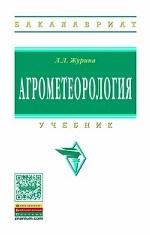 Агрометеорология: Учебник. Гриф МО РФ