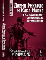 Давид Рикардо и Карл Маркс в их общественно-экономических исследованиях