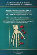 Артросиндесмология.Учебное пособие на англ.языке