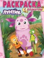Шмидт Дарина. Лунтик и его друзья. Раскраска с плакатом №1418 150x196