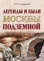 Легенды и были Москвы подземной