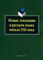 Новые тенеденции в русском языке начала XXI века