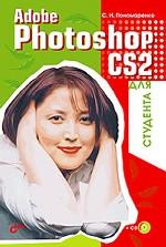 Adobe Photoshop CS2 для студента