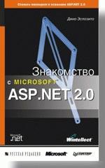 Знакомство с MS ASP.NET 2.0