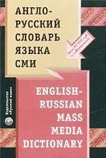 Англо-русский словарь языка СМИ