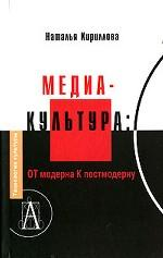 Медиакультура: от модерна к постмодерну / 2-е изд.