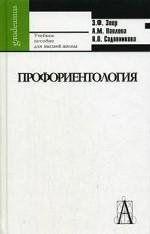 Профориентология. Теория и практика