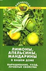 Лимоны, апельсины, мандарины в вашем доме