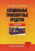 Специальные транспортные средства. Проектирование и конструкции
