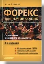 Форекс для начинающих. Справочник биржевого спекулянта. 2-е изд