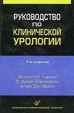 Руководство по клинической урологии 3-е изд