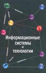 Информационные системы и технологии. Экономика. Управление. Бизнес: учебное пособие