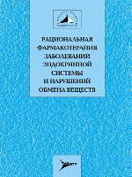 Рациональная фармакотерапия в эндокринологии