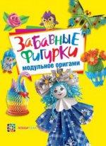 Виталий Валентинович Бианки. Забавные фигурки. Модульное оригами