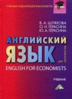 Английский язык для экономистов. Учебник / English for Economists