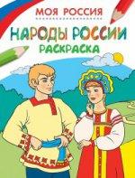 Моя Россия. Народы России. Раскраска