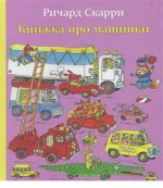Книжка про машинки (мяг)