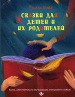 Рушель Блаво. Сказки для детей и их родителей