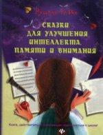 Рушель Блаво. Сказки для улучшения интеллекта, памяти и внимания. Книга, дейстаительно помогающая подготовиться к школе!