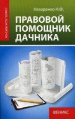 Н. Ф. Назаренко. Правовой помощник дачника