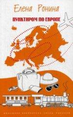 Пунктиром по Европе. Путевые заметки