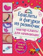 Мария Крупская. Браслеты и фигурки из резиночек. Мастер-классы для начинающих 150x193