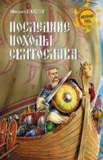 Михаил Борисович Елисеев. Последние походы Святослава