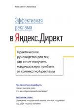 Эффективная реклама в Яндекс. Директ