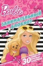 Barbie. Занимательный блокнот (+ наклейки)